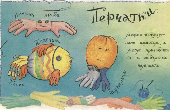 http://www.danilova.ru/images/masterilki/igr_tkan/perchatki_01.jpg