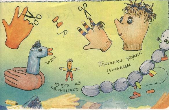 http://www.danilova.ru/images/masterilki/igr_tkan/perchatki_02.jpg